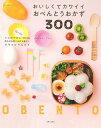 おいしくてカワイイおべんとうおかず300 (生活シリーズ)