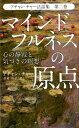 アチャン・チャー法話集(第2巻) マインドフルネスの原点ー心の静寂と気づきの瞑想 [