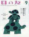 母の友 2018年 09月号 [雑誌]