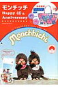 モンチッチHappy 40th Anniversary 【ブランドムック】