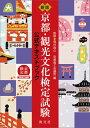 新版 京都・観光文化 検定試験 公式テキストブック [ 京都商工会議所 ]