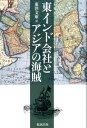 東インド会社とアジアの海賊 [ 東洋文庫 ]