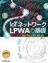 IoTネットワーク LPWAの基礎 -SIGFOX、LoRa、NB-IoT- [ 鄭 立 ]
