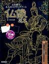 心を癒す大人のスクラッチアート『仏像ミニ』 ([バラエティ]) [ 内山弘隆 ]