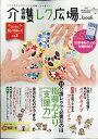 おはよう21増刊 介護レク広場.book Vol.3 2018年 09月号 [雑誌]