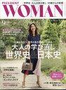 PRESIDENT WOMAN(プレジデント ウーマン) 2018年 09月号 雑誌