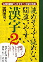 読めそうで読めない間違いやすい漢字(第2弾) [ ...