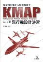 KMAPによる飛行機設計演習 模型飛行機から旅客機まで [ ...