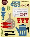 シンプル家計ノート(2017)