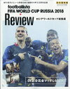 footballista 2018 RUSSIA WORLD CUP 総集編 2018年 09月号 [雑誌]