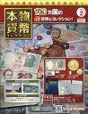 週刊 本物の貨幣コレクション 2018年 9/19号 [雑誌]
