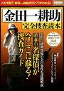 金田一耕助完全捜査読本