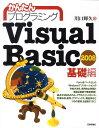 かんたんプログラミングVisual Basic 2008(基礎編) [ 川口輝久 ]