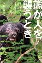 熊が人を襲うとき [ 米田 一彦 ]