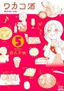 ワカコ酒(5) (ゼノンコミックス)