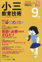 小三教育技術 2018年 09月号 [雑誌]...