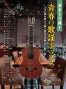 ギターで弾く 青春の歌謡ポップス 〜ソロ&弾き語りで蘇る昭和の名曲・全30曲〜