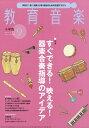 教育音楽 小学版 2019年 09月号 [雑誌]...