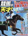 TVfan(ファン)関西版 増刊 競馬の天才!Vol.11 2019年 09月号 [雑誌]