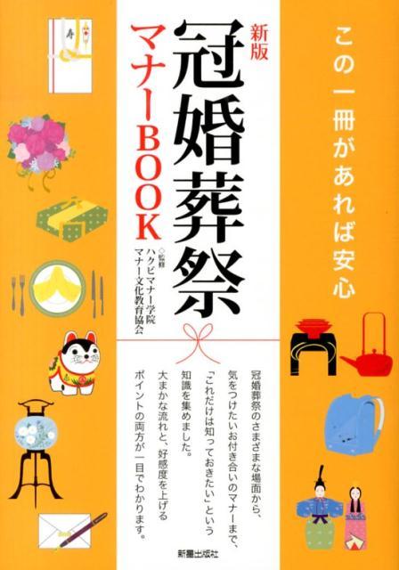冠婚葬祭マナーBOOK新版 [ ハクビマナー学院 ]...:book:16589622