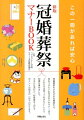 冠婚葬祭マナーBOOK新版