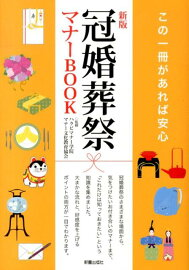 楽天ブックス: 漢検分野別精選 ... : 常用漢字 練習 : 漢字