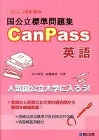 国公立標準問題集CanPass英語