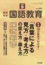 教育科学 国語教育 2019年 09月号 [雑誌]...