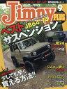 Jimny PLUS (ジムニー プラス) 2019年 09月号 雑誌