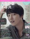 韓流ぴあ 2019年 09月号 [雑誌]
