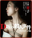 D坂の殺人事件 アンリミテッド版【Blu-ray】 [ 祥子 ]