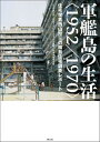 軍艦島の生活〈1952/1970〉 [ 西山夘三記念すまい・まちづくり文庫 ]