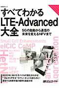 すべてわかるLTE-Advanced大全 5Gの胎動から通信の未来を変えるNFVまで (日経BPムック) [ 日経コミュニケーション編集部 ]