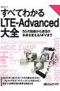 すべてわかるLTE-Advanced大全 [ 日経コミュニケーション編集部 ]