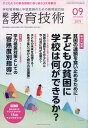 総合教育技術 2019年 09月号 [雑誌]...