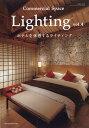商店建築増刊 Commercial Space Lighting (コマーシャルスペースライティング) Vol.4 2019年 09月号