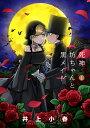 死神坊ちゃんと黒メイド 1 (サンデーうぇぶりSSC) [ 井上 小春 ]