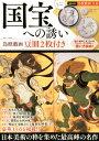 国宝への誘い 鳥獣戯画豆皿2枚付き (TJ MOOK)