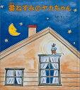 番ねずみのヤカちゃん (世界傑作童話シリーズ) [ リチャード・ウィルバー ] - 楽天ブックス