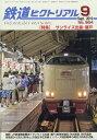 鉄道ピクトリアル 2019年 09月号 [雑誌]