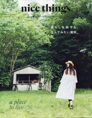 nice things (ナイスシングス) 2019年 09月号 [雑誌]