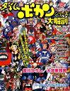 タイムボカンシリーズ大解剖 (サンエイムック)