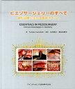 ピエゾサージェリーのすべて 歯科治療に生かす臨床ポイント [ トマソ・ベルセロッティ ]
