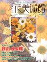 花美術館(vol.28) 美の創作者たちの英気を人びとへ 特集:秋山庄太郎