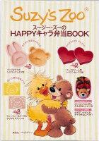 スージー・ズーのHAPPYキャラ弁当BOOK