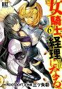 女騎士、経理になる。(6) (バーズコミックス) [ Rootport ]
