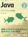 Java(2) [ 三谷純 ]