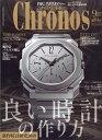 Chronos (クロノス) 日本版 2019年 09月号 [雑誌]