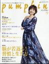 pumpkin (パンプキン) 2019年 09月号 [雑誌]