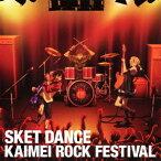 SKET DANCE カイメイ・ロック・フェスティバル [ (アニメーション) ]